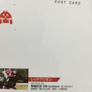 優勝記念のポストカード 表
