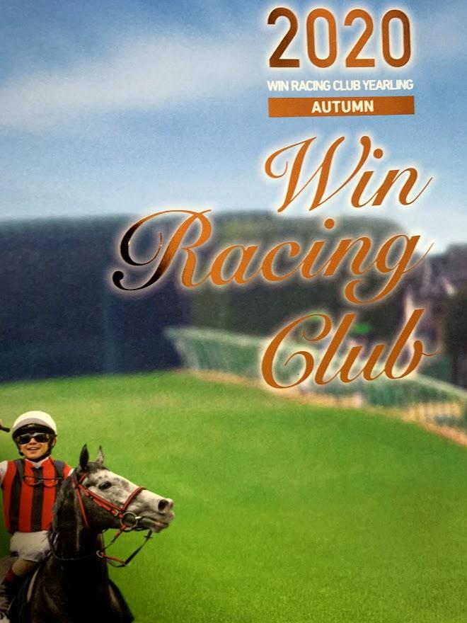 ウインレーシングクラブ 2020年度2次募集のカタログが届く 地方募集馬 ...